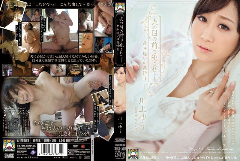 SHKD-506 Condom Information II Kawakami Yu Difference Identification - Being Fucked In Front Of Husband