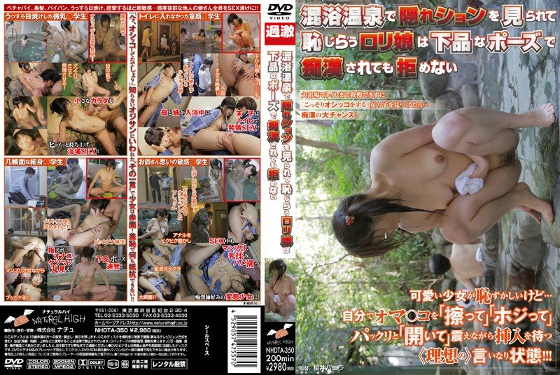 NHDTA-350 2 Daughter Lori Shyness Seen The Application Is Not Hidden By The Mixed Bathing Kobameru Also Be Molester Indecent Poses