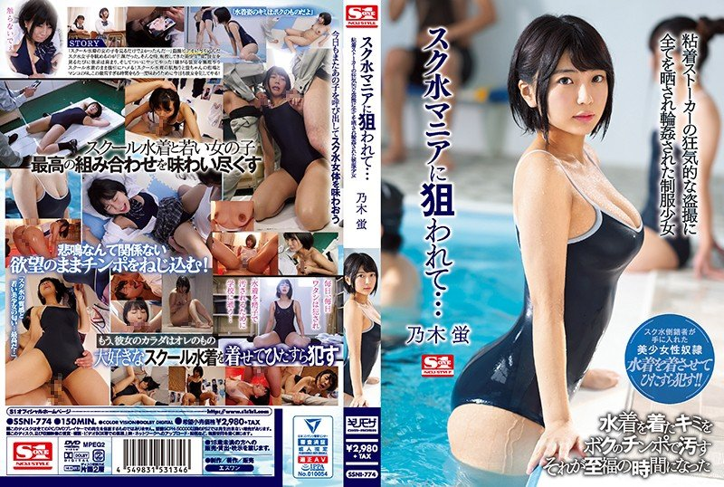 SSNI-774 Targeted By School Swimmer Mania ... Uniform Girl Who Was Exposed To A Crazy Voyeur Of Sticky Stalker