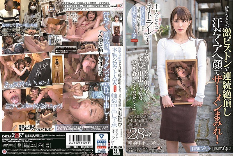 SDNT-023 A Real Amateur Married Woman Who Was Appeared According To Her Husband's Desire Case19 Piano Class Instructor Nao Uchiyama (pseudonym) 28-year-old Gunma Prefecture Resident Creampie Approval Netrare For The Master