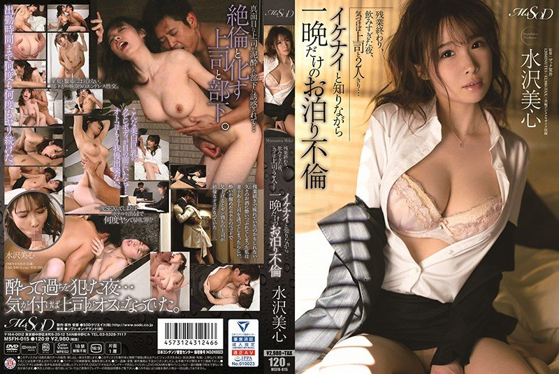 MSFH-015 After Work Overtime, The Night I Drank Too Much, If I Noticed I Was Alone With My Boss ... Staying Overnight Only Knowing Ikenai Affair Mizusawa