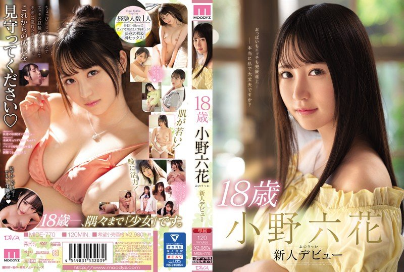 MIDE-770 18-year-old Rokka Ono New Debut