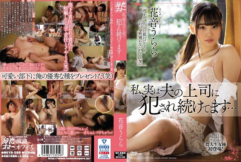 MEYD-590 Actually, My Husband's Boss Keeps Getting Fucked ... Urara Hanane