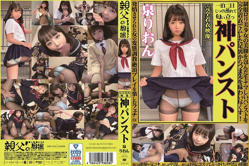 OKP-059 God Pantyhose Rion Izumi Uniform Raw Pantyhose Wrapped Around The Beautiful Legs Of A Beautiful Girl Is Completely Clothed And The Toes Are Thoroughly Tasted From The Soles! Sometimes You Can Do Face Sitting And Footjob, Sometimes Vaginal Cum