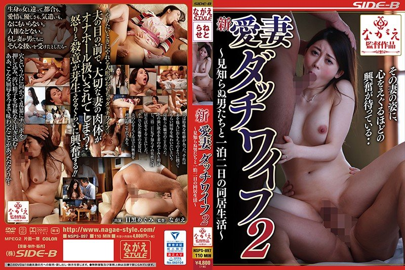 NSPS-897 New Love Wife Dutch Wife 2-Migumi Meguro