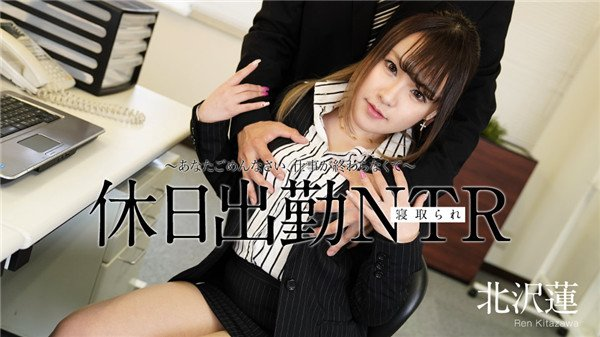 Caribbeancom 051220-001 Holiday Work NTR ~ I'm Sorry, I Can't Finish My Work ~ Ren Kitazawa
