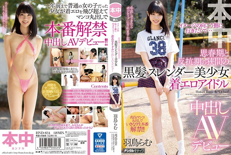 HND-834 I Want To Go To The Other Side Of The Image ... Black Hair Slender Beautiful Girl Wearing Erotic Idol Creampie AV Debut Between Adolescence And Rebellion Rum Hatori