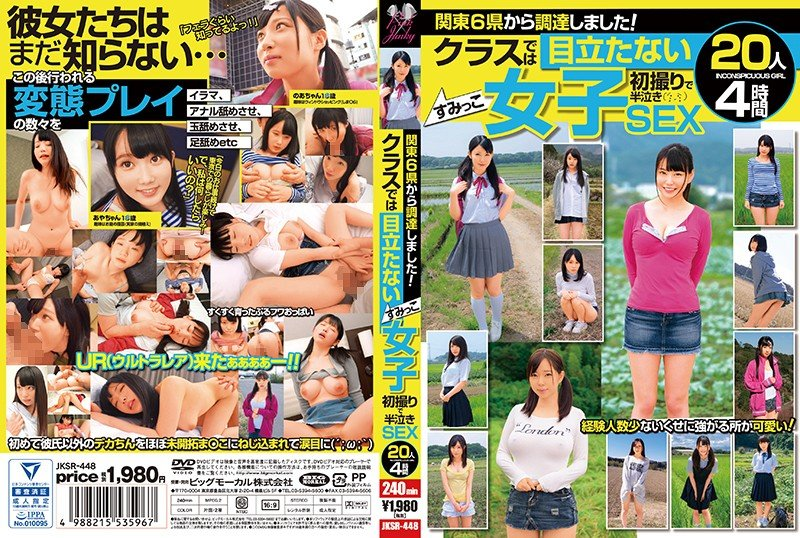 JKSR-448 Procured From 6 Kanto Prefectures! Sumikko Girls Inconspicuous In Class Half-crying SEX 20 People 4 Hours At The First Shooting