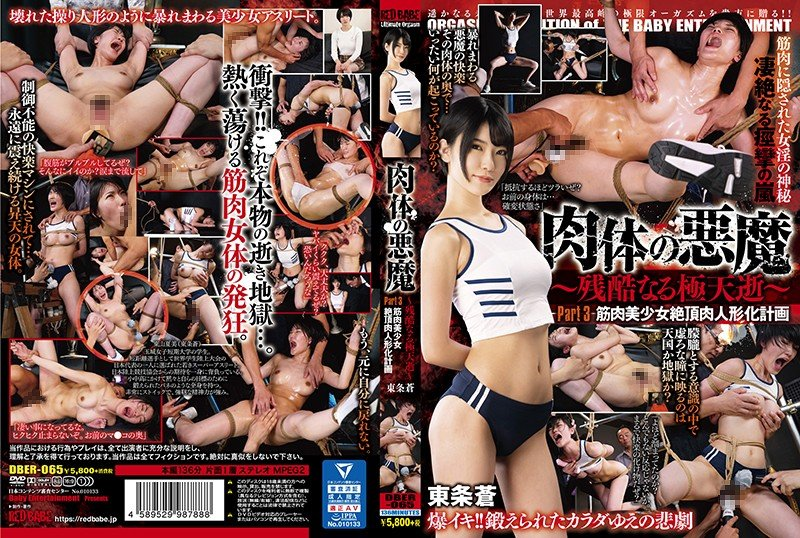 DBER-065 The Devil Of The Physical Body-Cruel Supernatural Death-Part3: Muscle Beautiful Girl Climax Meat Doll Plan Ao Tojo