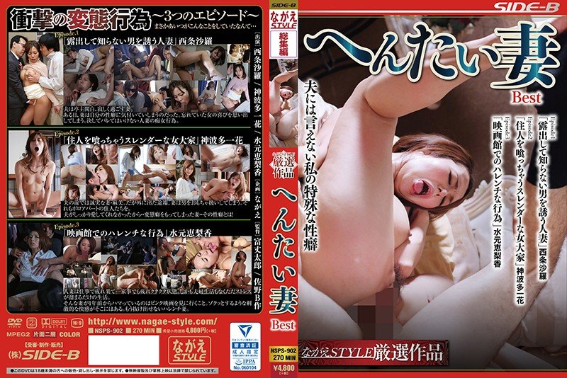 NSPS-902 Hentai Wife Best