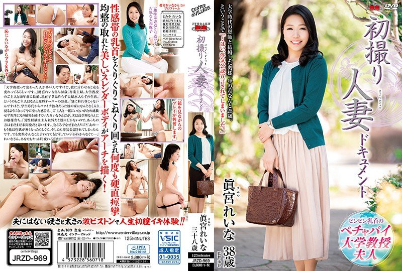 JRZD-969 First Shooting Married Woman Document Reina Mamiya