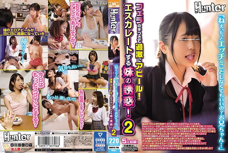 "HUNTA-796 ""Hey, Don't We Have To Do Anything More Naughty? Onii-chan..."" It's Extremely Appealing With A Blowjob! My Sister's Temptation To Escalate! 2 My Sister Is About Me..."