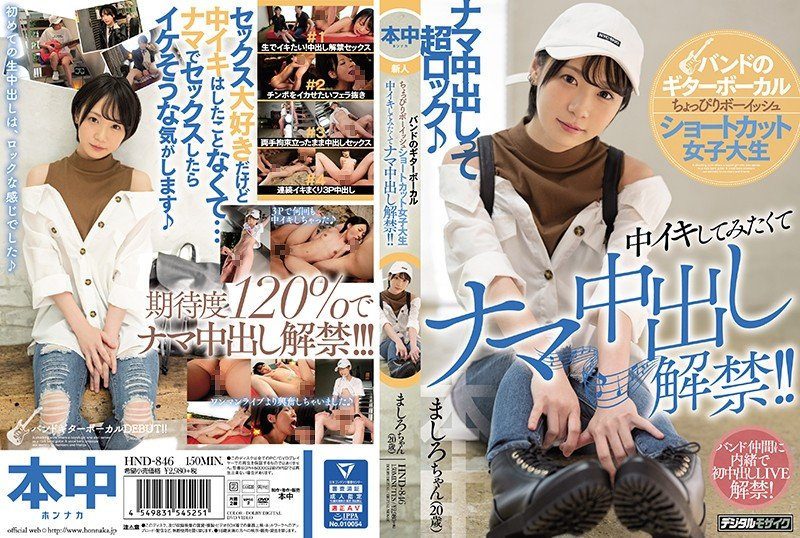 HND-846 Band's Guitar Vocal Little Boyish Shortcut Female College Student I Want To Try It And I'll Lift The Creampie! !